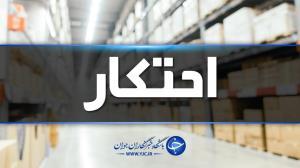 کشف محموله ۴۰ تنی روغن احتکار شده در بوشهر