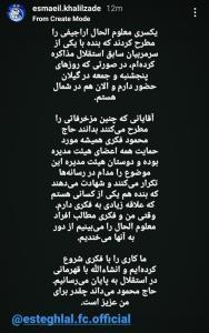 واکنش اسماعیل خلیلزاده به شایعات پیرامون محمود فکری