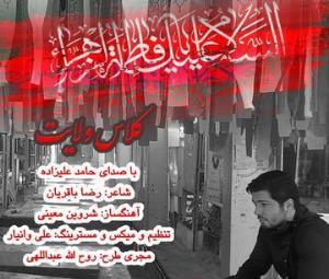 انتشار قطعهای به مناسبت شهادت حضرت زهرا (س)