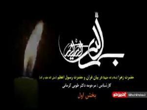 نخستین بانوی فیلسوف ایران از حضرت زهرا (س) می گوید