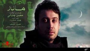 آهنگ شنیدنی «مادر» با صدای محسن چاوشی