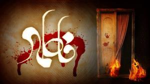تفاوت حضرت زهرا (س) با دیگر معصومین در چه بود؟