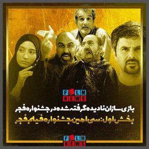بازی سازان نادیده گرفته شده در جشنواره فیلم فجر