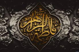 رابطه عاطفی حضرت زهرا (س) با پیامبر چگونه بود؟