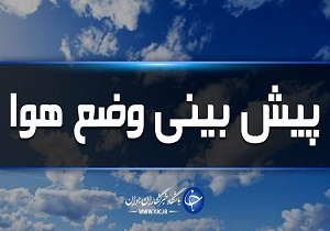 جو اصفهان تا پایان هفته ناآرام است