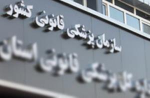۹۹۶ جسد به پزشکی قانونی کرمانشاه ارجاع داده شد