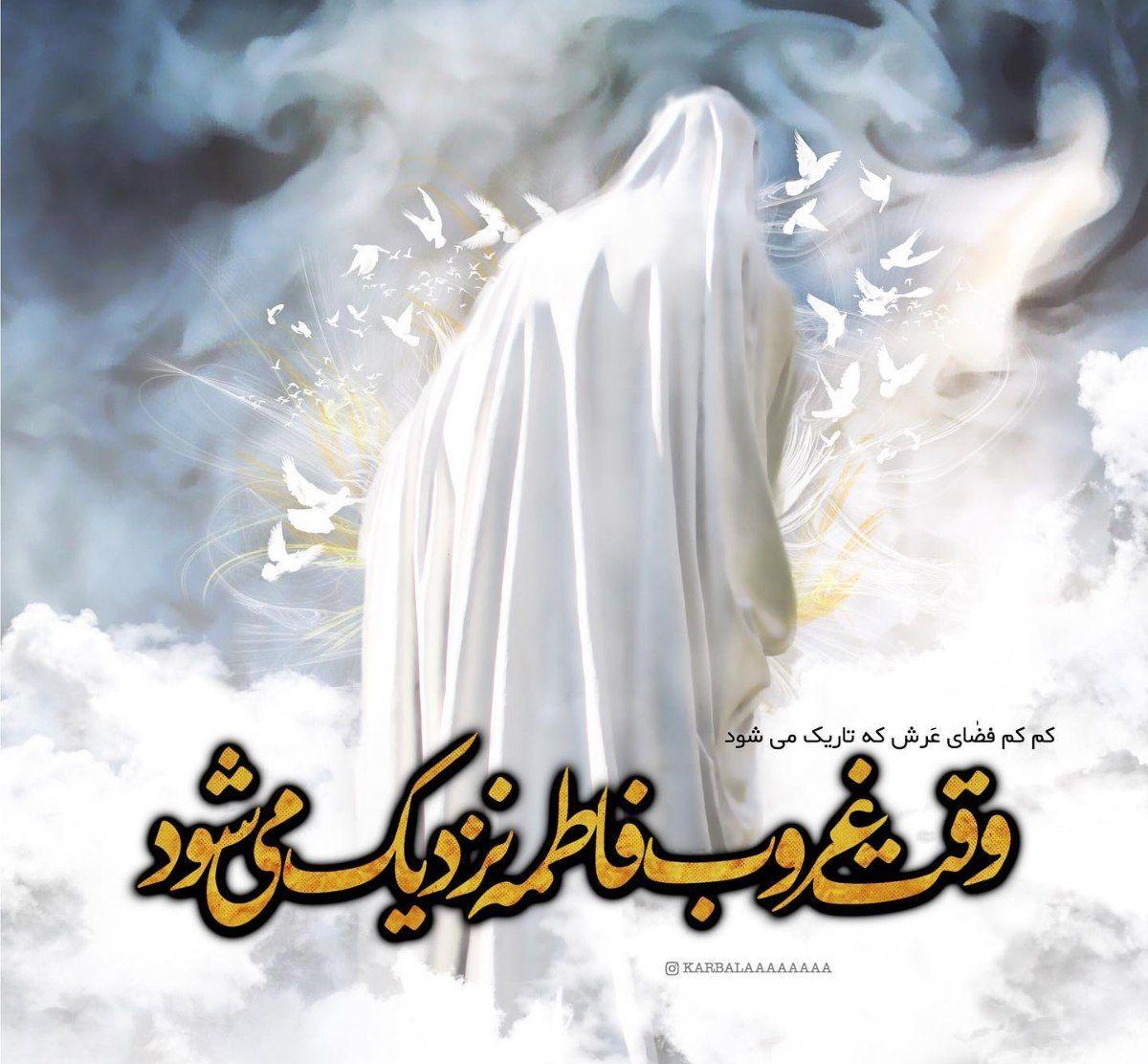 طرح به مناسبت شهادت حضرت زهرا/ وقت غروب فاطمه نزدیک می شود