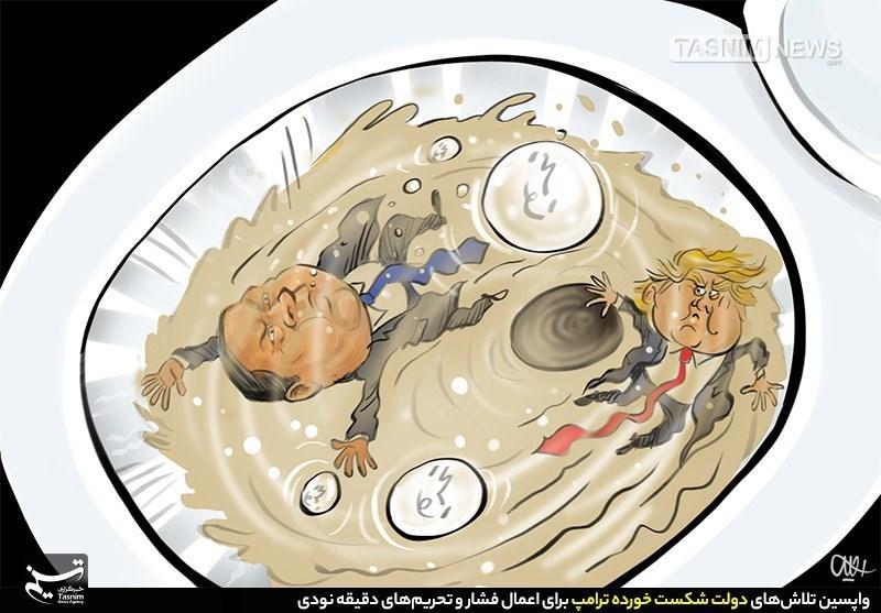 کارتون/ تحریم های دقیقه نودی دولت ترامپ!
