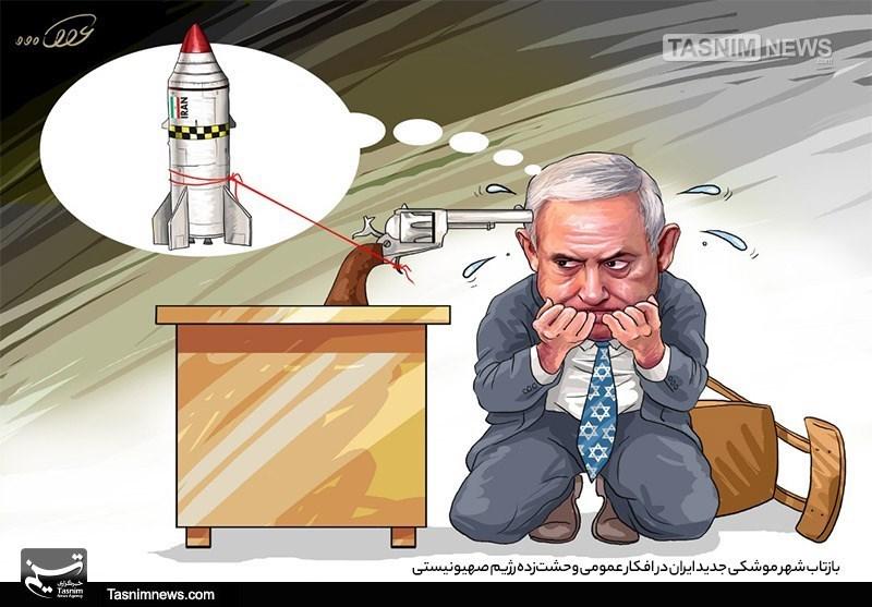 کارتون/ بازتاب شهر موشکی ایران در افکار رژیم صهیونیستی