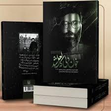 خاطرات رهبر انقلاب به زبان ترکی استانبولی منتشر شد