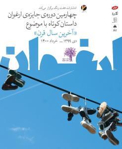 پوستر چهارمین دوره جایزه داستان کوتاه «ارغوان» رونمایی شد