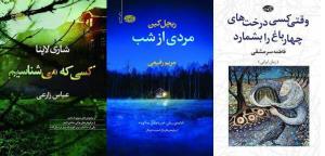 تازه های نشر/ انتشار دو رمان خارجی همراه یک رمان ایرانی