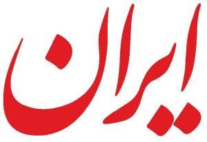 سرمقاله ایران/ فشار حداکثری حمایت حداقلی
