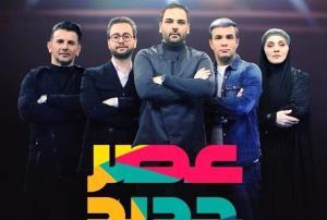 احتمال پخش 5 قسمت نیمهنهایی «عصر جدید» در بهمن ماه