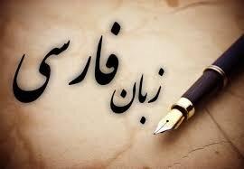 انگار همیشه فارسیزبان بودهام
