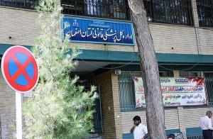 کاهش ۸ درصدی مراجعین نزاع به پزشکی قانونی اصفهان در ۹ ماهه امسال