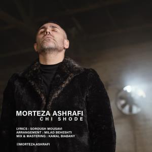 آهنگ جدید/ مرتضی اشرفی «چی شده» را منتشر کرد