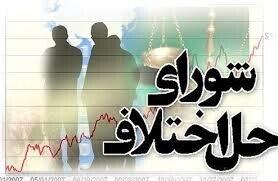 موافقت مجلس با کلیات لایحه شوراهای حل اختلاف