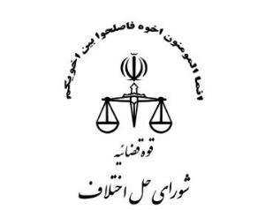 متن کامل لایحه شوراهای حل اختلاف؛ از تعیین شرایط اعضا تا حدود صلاحیتها