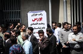 تجمع امروز مقابل شرکت بورس در سعادت آباد تهران