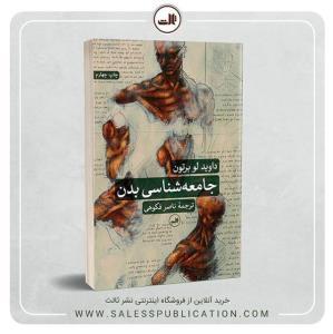 معرفی کتاب/ «جامعه شناسی بدن»