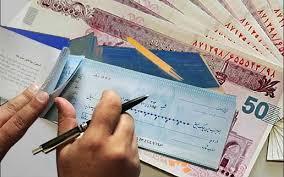 بانک مرکزی گزارش چک را منتشر کرد