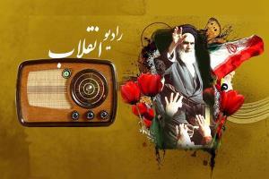 «رادیو انقلاب» از فردا راهاندازی میشود