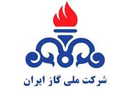 اطلاعیه شرکت ملی گاز ایران درباره صرفه جویی در مصرف گاز