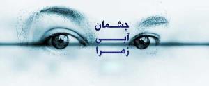 سکانسی از سریال «چشمان آبی زهرا» به مناسبت روز غزه