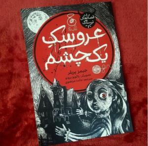 کودک و نوجوان/«عروسک یکچشم» اولین جلد از مجموعه قصههای ترسناک