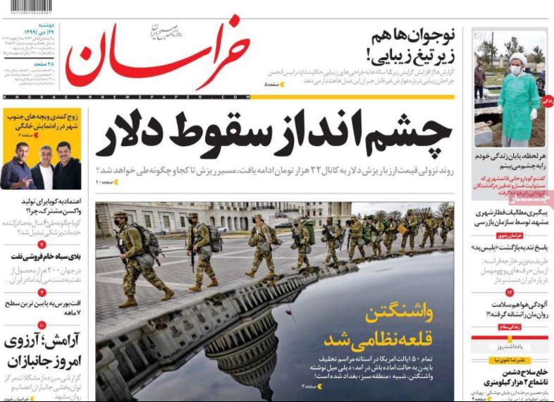 روزنامه خراسان/ چشمانداز سقوط دلار