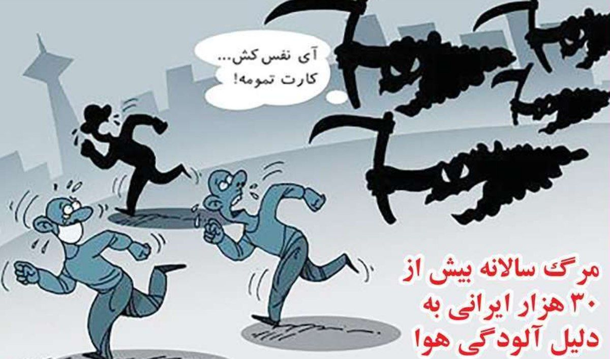 کاریکاتور/ آی نفس کش کارت تمومه