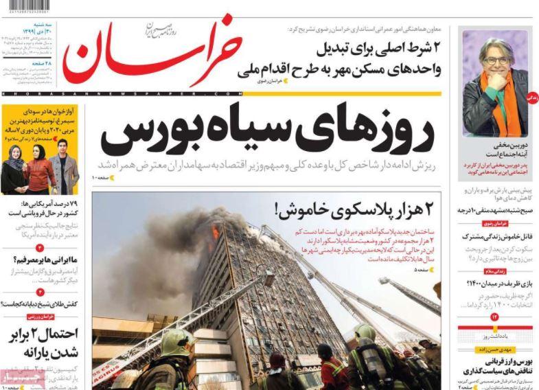 روزنامه خراسان/ روزهای سیاه بورس