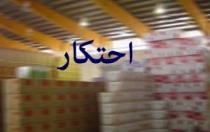 کشف بیش از ۱۰۹۶ میلیارد ریالی اقلام احتکاری در استان همدان