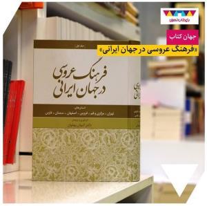 معرفی کتاب/ فرهنگ عروسی در جهان ایرانی