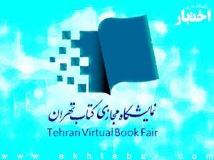 نحوۀ ثبتنام و خرید از نمایشگاه مجازی کتاب