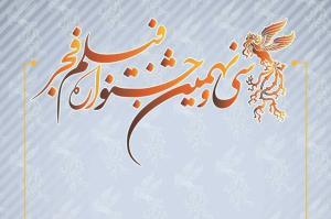 خبری متفاوت از برگزاری بخش مردمی جشنواره فیلم فجر؛ تصمیم چیست؟