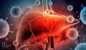 بیماری های کبد خطر کرونا را افزایش می دهد