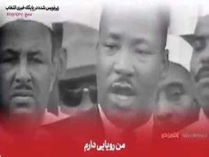 از مارتین لوتر کینگ چه می دانید؟