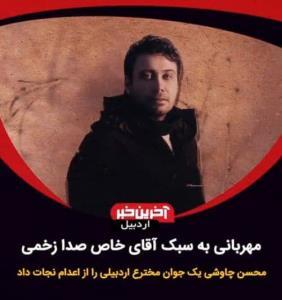 ماجرای آزادی جوان مخترع اردبیلی با فراخوان «چاوشی»