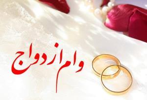 وام 200 میلیونی ازدواج تصویب می شود؟
