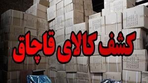 ۲۰ تن نهاده دامی قاچاق در خمه