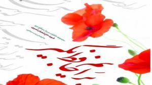 تازه های نشر/«برایم حافظ بگیر» داستان بزرگمردی که گمنام ماند