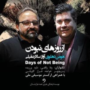 آلبوم «از روزهای نبودن» با همکاری سالار عقیلی و هومن دهلوی منتشر شد