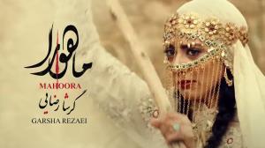 موزیک ویدیوی زیبای «ماهورا» با صدای گرشا رضایی