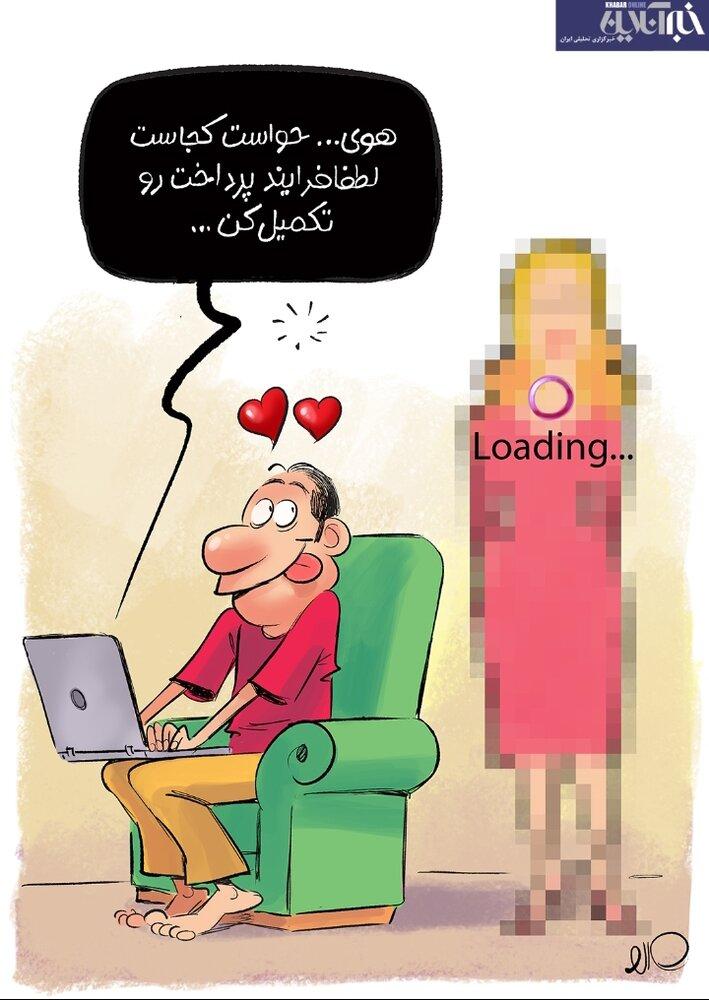 کاریکاتور/ کلاهبرداری میلیاردی با سایتهای همسریابی