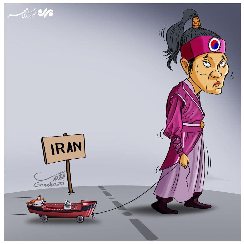 کاریکاتور/ کره جنوبی با قدرت نفتکشش را آزاد کرد!
