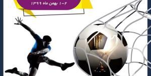 تورنمنت 4 جانبه فوتبال در کیش برگزار میشود