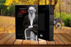 «تاوان و قصههای دیگر»؛ ۳ داستان ترجمه نشده از تولستوی