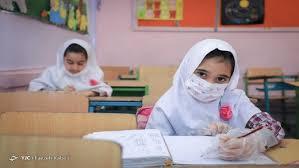 بازگشایی حضوری مدارس در چهارمحال و بختیاری